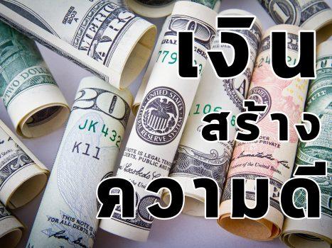เงินสร้างความดี