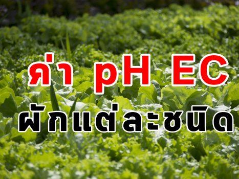 ค่า pH และ EC ของผักแต่ละชนิด