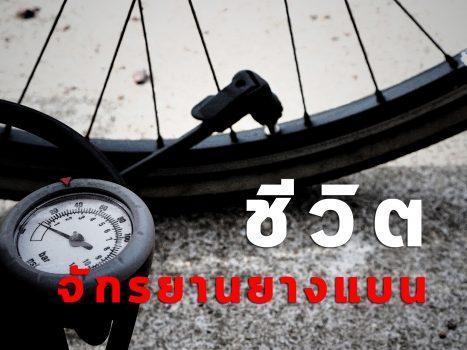 ชีวิตแบบจักรยานยางแบน