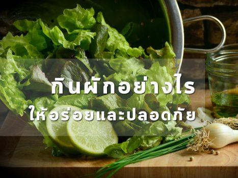 กินผักให้ปลอดภัย